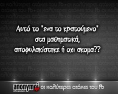 Click this image to show the full-size version. Favorite Quotes, Best Quotes, Funny Greek Quotes, Clever Quotes, Greek Words, Photo Quotes, Stupid Funny Memes, Funny Stories, Sign Quotes