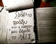 😪 #πανελληνιεσ2016 #panellinies2016 Exam Quotes, Funny Qoutes, Greek Quotes, Study Tips, Bullet Journal, Lol, Humor, Motivation, School