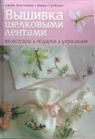 Gallery.ru / Фото #1 - Джина Кристинини, Вилма Страбелло -Вышивка шелковыми лентами - WhiteAngel