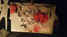 #새무르#calligraphy#allthat calli