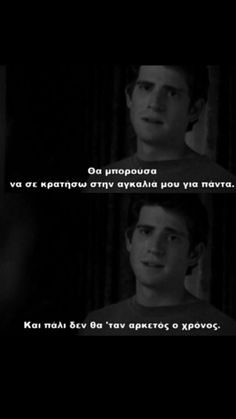Movie Quotes, Life Quotes, Greek Words, Greek Quotes, Vampire Diaries, Bff, Aesthetics, Boyfriend, Wallpapers