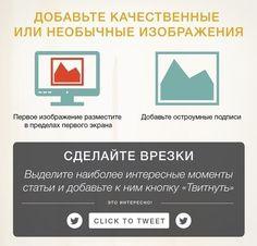 """Как увеличить количество """"расшариваний"""" ваших постов? #SeoSolution #seo #smm #blog #marketing #web #it #kharkov #сео #смм #продвижение #бизнес #реклама #сайт #харьков #оптимизация"""