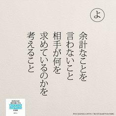 幸せになりたいならよけないことを言わない 女性のホンネ川柳 オフィシャルブログ「キミのままでいい」Powered by Ameba