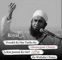 Islamic Status Urdu, Islamic DPs, Islamic Quotes in Urdu Inspirational Quotes In Urdu, Urdu Quotes Islamic, Islamic Teachings, Quran Quotes, Islamic Messages, Allah Quotes, Islamic Dua, Positive Quotes, Cute Attitude Quotes