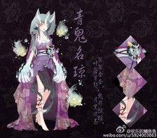 奇迹暖暖 服装设计 青鬼名琼(来源自微博@欢乐的鳗鱼鱼)