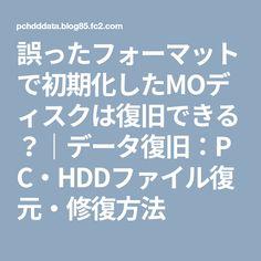 誤ったフォーマットで初期化したMOディスクは復旧できる? データ復旧:PC・HDDファイル復元・修復方法