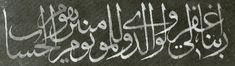 Arabic Font, Arabic Calligraphy Art, Masters, Fonts, Designer Fonts, Type Fonts, Arabic Calligraphy, Script Fonts