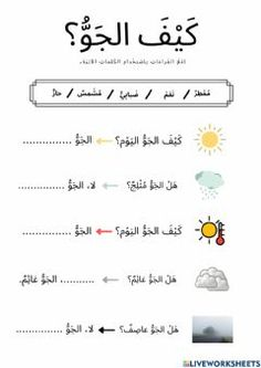 Weather Words, Arabic Alphabet For Kids, Arabic Lessons, Language Lessons, Arabic Language, Learning Arabic, School Subjects, Vocabulary, Worksheets