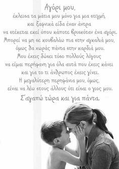 Μάννα (ΚΤ) Mommy Quotes, Son Quotes, Greek Quotes, Words Quotes, Life Quotes, Sayings, My Children Quotes, Quotes For Kids, Big Words