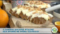 Κέικ βρώμης με άρωμα τσουρεκιού από τον Λάμπρο Βακιάρο!