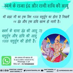 #MustKnow_RealAgeOfGods इंद्र देव की आयु इंद्र देव का शासन काल 72 चतुर्युग (चतुर्युग मतलब चार युगों का समूह) का होता है। अर्थात 72 चतुर्युग के बाद इंद्र देव की मृत्यु हो जाती है। Believe In God Quotes, Quotes About God, Allah Photo, Age Of Mythology, Inspirational Quotes From Books, Death God, Lakshmi Images, Lord Shiva Hd Wallpaper, All Sins