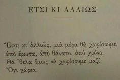 Poem by Greek poet and writer Nikos Dimou: One way or another. One day we will be separated, by love, by death, by time. But I would likes us to be separated together. Not separately. The Words, Greek Words, Poetry Quotes, Words Quotes, Sayings, Qoutes, Time Quotes, Simple Words, Greek Quotes