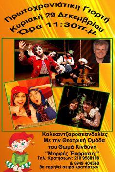 """Το Παραμυθένιο Τρένο και φέτος διοργανώνει την Μεγάλη Πρωτοχρονιάτικη Γιορτή την Κυριακή 29 Δεκεμβρίου 2013 και ώρα 11:30 π.μ.                                   Συμμετέχει η Θεατρική ομάδα του Θωμά Κινδύνη """"Μορφές Έκφρασης όπου Θα παρουσιάσει την παιδική θεατρική παράσταση Καλικαντζαροσκανδαλιές.πληρ.www.paramytheniotreno.gr"""