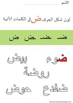 تعلم مع أنس: أكتب وتتبع ولون الحرف ض