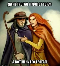 """Mythology Loki and Odin  """"I didn't touch Thor's hammer, only his wife"""""""