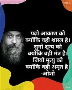 Osho Quotes Inspirational Quotes Of Osho Hd Images Osho Quotes Love, Osho Hindi Quotes, Quotes Inspirational, Best Quotes, Life Quotes, Reality Quotes, Qoutes, Humanity Quotes, Love You Gif
