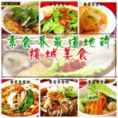 好吃的素食: 素食界里最道地的槟城美食。。。香雲素食坊 Xiang Yun Vegetarian Hut