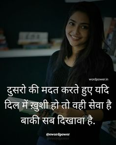 Hindi Quotes On Life, Motivational Quotes In Hindi, Sad Quotes, Girl Quotes, Woman Quotes, Positive Quotes, Best Quotes, Inspirational Quotes, One Liner Quotes