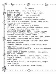 Russian Lessons, Activities For Kids, Crafts For Kids, Learn Russian, Russian Language, Kids Corner, Kids Education, Child Development, Worksheets