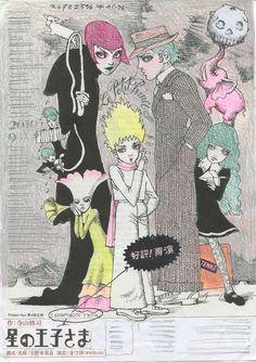 寺山修司演劇のために宇野亞喜良が描いた原画展 渋谷で開催 | Fashionsnap.com