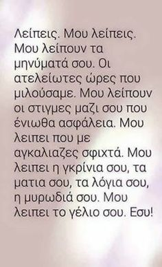 Μου λειπεις... #greek #quotes Sad Love Quotes, Amazing Quotes, Funny Quotes, Greece Quotes, Inspiring Quotes About Life, Inspirational Quotes, Relationship Quotes, Life Quotes, Quotes Quotes