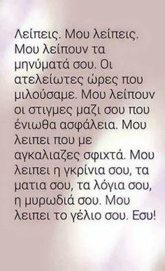 Μου λειπεις... #greek #quotes