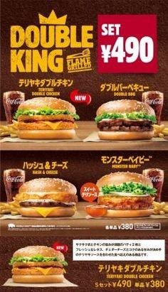 ボリュームたっぷりのハンバーガーを食べたくなったらバーガーキングに行くことが多いんですよ ダブルキングっていって単品なら380円なんだけど100円追加するだけでSサイズのドリンクとフレンチフライが付くんですよ いーじゃなーい そしててりやきバーガーのダブル照り焼きダブルチキンが新商品ででてこれもまた390円なんだ