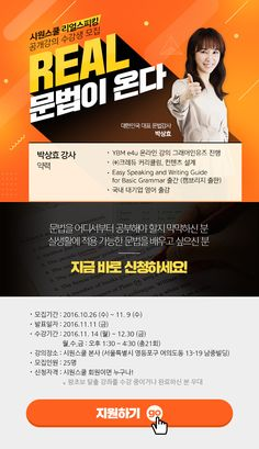 161020_리얼스피킹공개강의포스터_김민지(3) Event Banner, Web Banner, Promotional Design, Web Design, Graphic Design, Event Page, Typography, Lettering, Letterhead