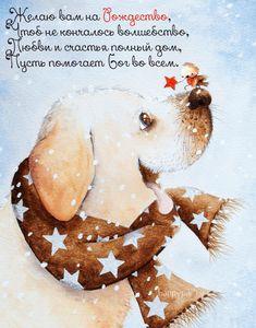 Картинки с Рождеством Христовым! Christmas Ecards, Christmas And New Year, Winter Christmas, Christmas Time, Merry Christmas, Doodle Fonts, New Year Holidays, Cross Paintings, Diy Wall Art
