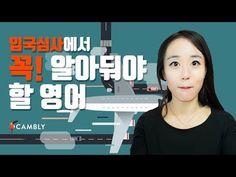 입국심사에서 꼭! 알아둬야 할 영어 (이것만큼은 피하자!) - YouTube English Study, Korea