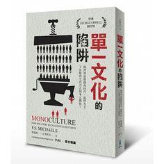 書名:單一文化的陷阱:經濟效益掛帥的時代,我們失去了怎樣的生活方式和多元價值?,原文名稱:Monoculture: how one story is changing everything,語言:繁體中文,ISBN:9789863591627,頁數:240,出版社:木馬文化,作者:麥蔻絲,譯者:黃煜文,出版日期:2015/08/26,類別:商業理財