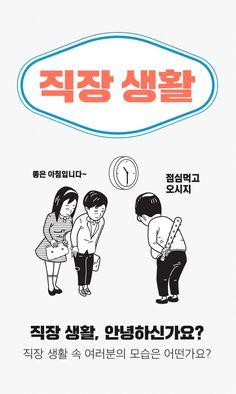 Retro Design, Graphic Design, Korean Letters, Visual Communication Design, Typography, Lettering, Fun Prints, Inspire Me, Packaging Design