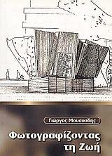 Φωτογραφίζοντας τη ζωή Κύριος Συγγραφέας: Μουσικίδης, Γιώργος Εκδοτικός Οίκος: Δίον Έτος έκδοσης: 2004 Σελίδες: 192 Bookends