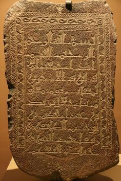 Stone carvings, Saudi Arabia Riyadh National Museum