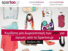 Διαγωνισμός: Κέρδισε μια δωροεπιταγή 200 ευρώ από το ΟΝΕΜΑΝ και το Spartoo.gr - Publi | oneman.gr