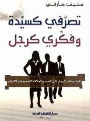 هذا الكتاب ممتع جدآ يستحق القراءة هنا يمكنك القراءة مجانآ تصرفي كسيدة وفكري كرجل تعجز النساء الق Fiction Books Worth Reading Ebooks Free Books Psychology Books