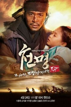 Title: 천명 : 조선판 도망자 이야기 / Mandate of Heaven: The Fugitive of Joseon Chinese Title: 天命: 朝鮮版逃亡者故事 Also Known as: Heaven's Order / Heaven's Will Genre: Historical, thriller, medical, melodrama, political Episodes: 20 Broadcast network: Broadcast period: to All Movies, Drama Movies, Movies To Watch, Drama Tv, Movies Online, Lee Dong Wook, Mandate Of Heaven, Watch Drama, Best Dramas