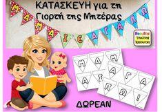 Κάρτες για τη γιορτή της μητέρας (ΔΩΡΕΑΝ) – Reoulita Teaching Resources, Education, Onderwijs, Learning