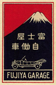 match box cover advertisement for a Taxi company. It was probably made sometime in the Taisho period (1912-1926). I did a bit of Photoshop clean up.