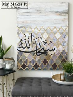 This is a mixed media piece which has been carefully created with a decoupage technique. There are layers to this piece Arabic Calligraphy Art, Arabic Art, Calligraphy Alphabet, Calligraphy Wallpaper, Islamic Decor, Islamic Wall Art, Trellis Design, Art Arabe, Gold Acrylic Paint