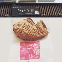 恵比寿・たい焼きの「ひいらぎ」
