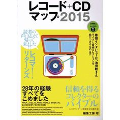 Record Map 2015 the Japan Record Stores guide (Japanese language) 500 gr