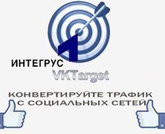 реклама бизнеса в социальных сетях (Вконтакте) Питер