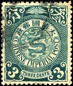 A very old, very beautiful #ChinesePostageStamp from 1910, featuring a #Dragon