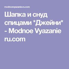 Шапка и снуд спицами *Джейни* - Modnoe Vyazanie ru.com