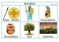 ΣΥΜΒΟΛΑ ΠΟΣΕΙΔΩΝΑ ΑΘΗΝΑΣ Greek Language, Ancient Greece, Greek Mythology, Special Education, Teaching Kids, Symbols, Activities, History, Octopus