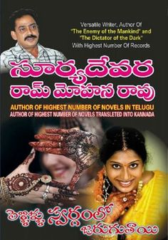 Telugu prema Ebooks - Read Telugu Prema Books exclusively on Dailyhunt. Free Books To Read, Free Pdf Books, Free Ebooks, Novels To Read Online, Free Books Online, Drive Book, Free Novels, Download Comics, Free Reading