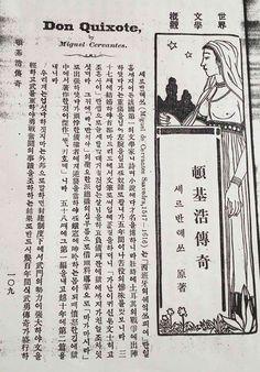 """COREANO - Don Quixote / Choi Nam Sun, tr.-- 1915.-- Traducción libre a partir del japonés incluida en la revista """"La Juventud"""", que salió a luz el 1 de enero de 1915, y que comprende unos 10 episodios de aventuras quijotescas. La imagen parece ser la de Dulcinea del Toboso. (Imagen cedida por el profesor Park Chul, traductor del Quijote al coreano) Dom Quixote, Don Miguel, Great Novels, Thing 1, Bullet Journal, Reading, Texts, Lights, Stains"""