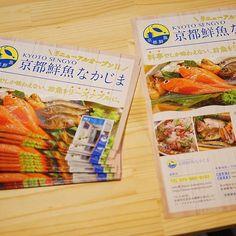 鮮魚チラシが出来ました🐟✨ ちなみに…チラシ作ったの初めてです💦緊張したぁ。 #京都鮮魚なかじま #鮮魚 #魚料理 #魚好き #料理 #料理写真 #料理部 #たべすたぐらむ #料理好きな人と繋がりたい #嵯峨野 #京都 #kyoto #kyotosengkoNakajima #fish #food