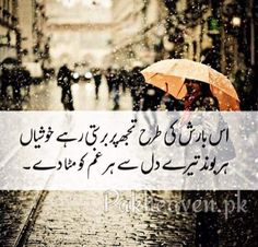 Yaa Allah Pak jahan b rahain woo bss Khush rahain. Nice Poetry, Poetry Text, Love Romantic Poetry, Beautiful Words Of Love, Beautiful Poetry, Sufi Poetry, Love Quotes In Urdu, Urdu Love Words, Poetry Quotes In Urdu